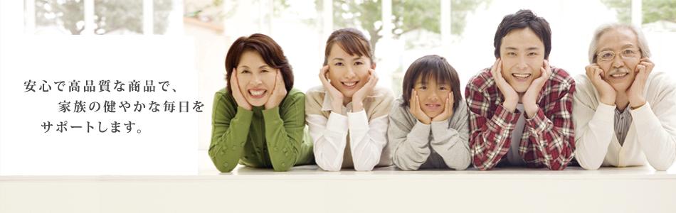安心で高品質な商品で、家族の健やかな毎日をサポートします。