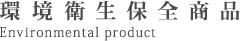 環境衛生保全商品