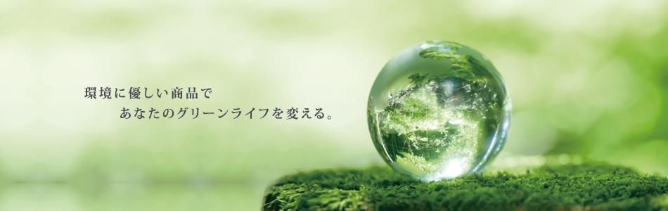 環境に優しい商品であなたのグリーンライフを変える。。