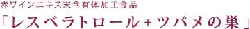「南伊豆産アロエデ〜ル」