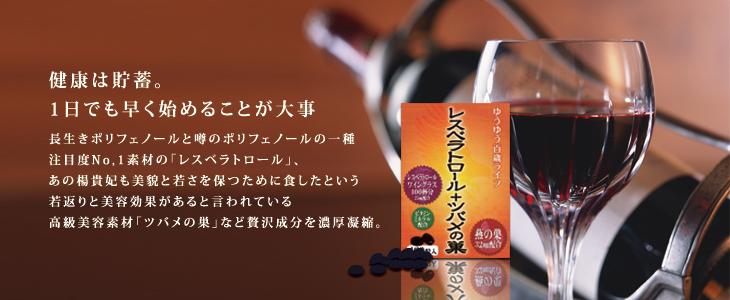 南伊豆産キダチアロエ使用。すっきり爽快な毎日をあなたに